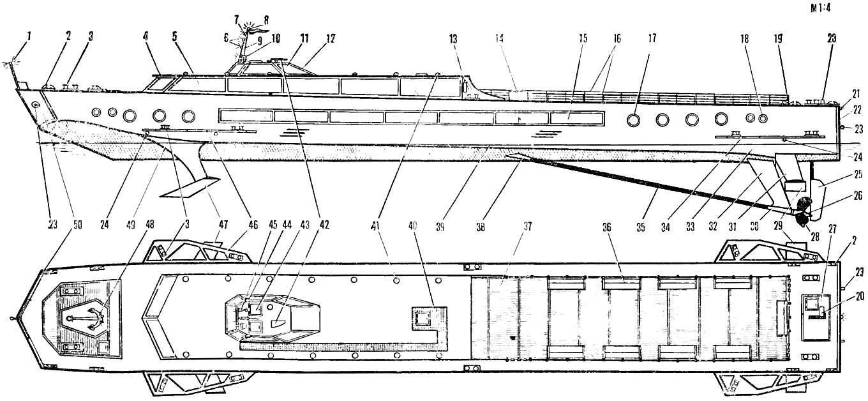 Рис. 1. Модель катера на подводных крыльях