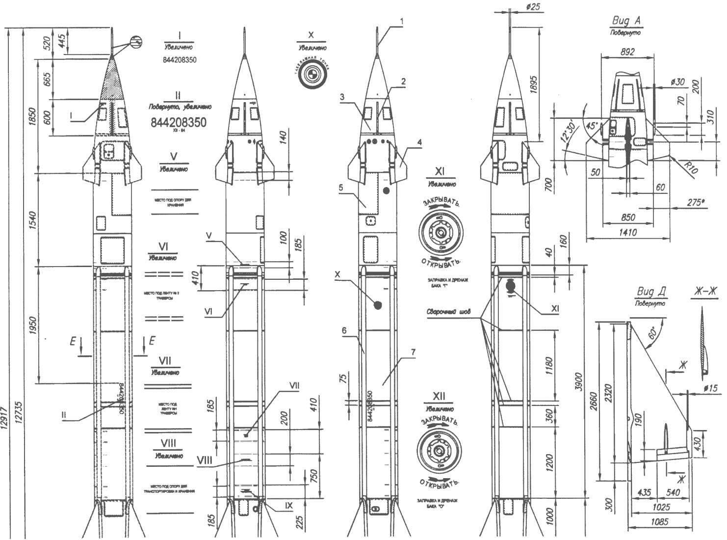 Зенитная управляемая ракета В-300