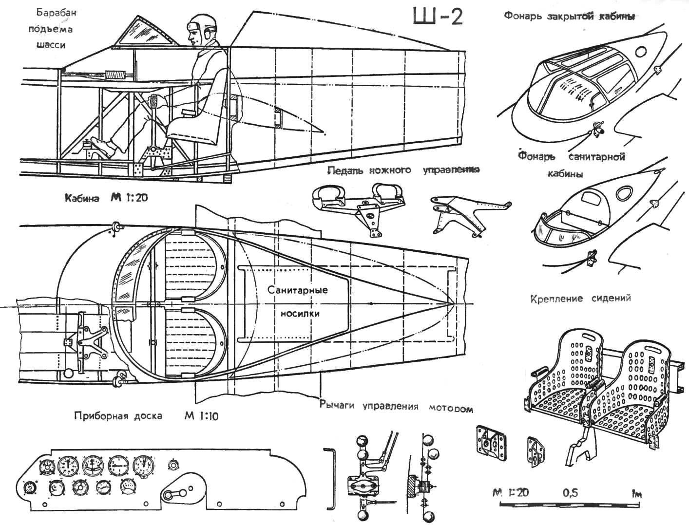 САМОЛЕТ-АМФИБИЯ Ш-2