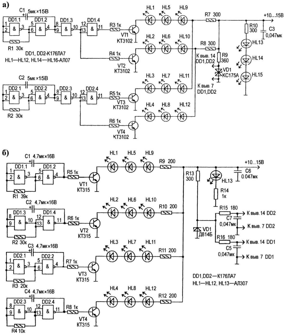 Рис. 1. Принципиальные электрические схемы переключателей гирлянд