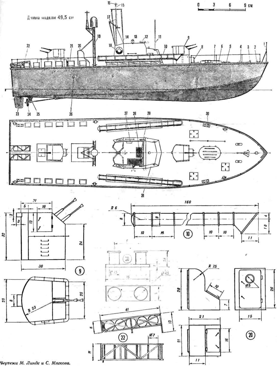 Рис. 1. Модель торпедного катера