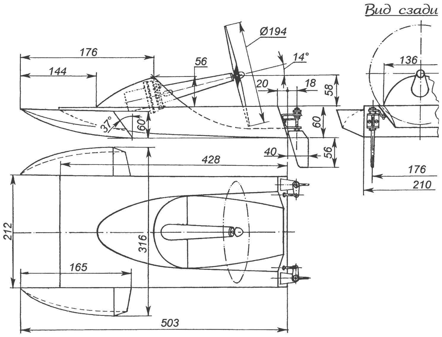 Геометрическая схема гоночной модели аэроглиссера