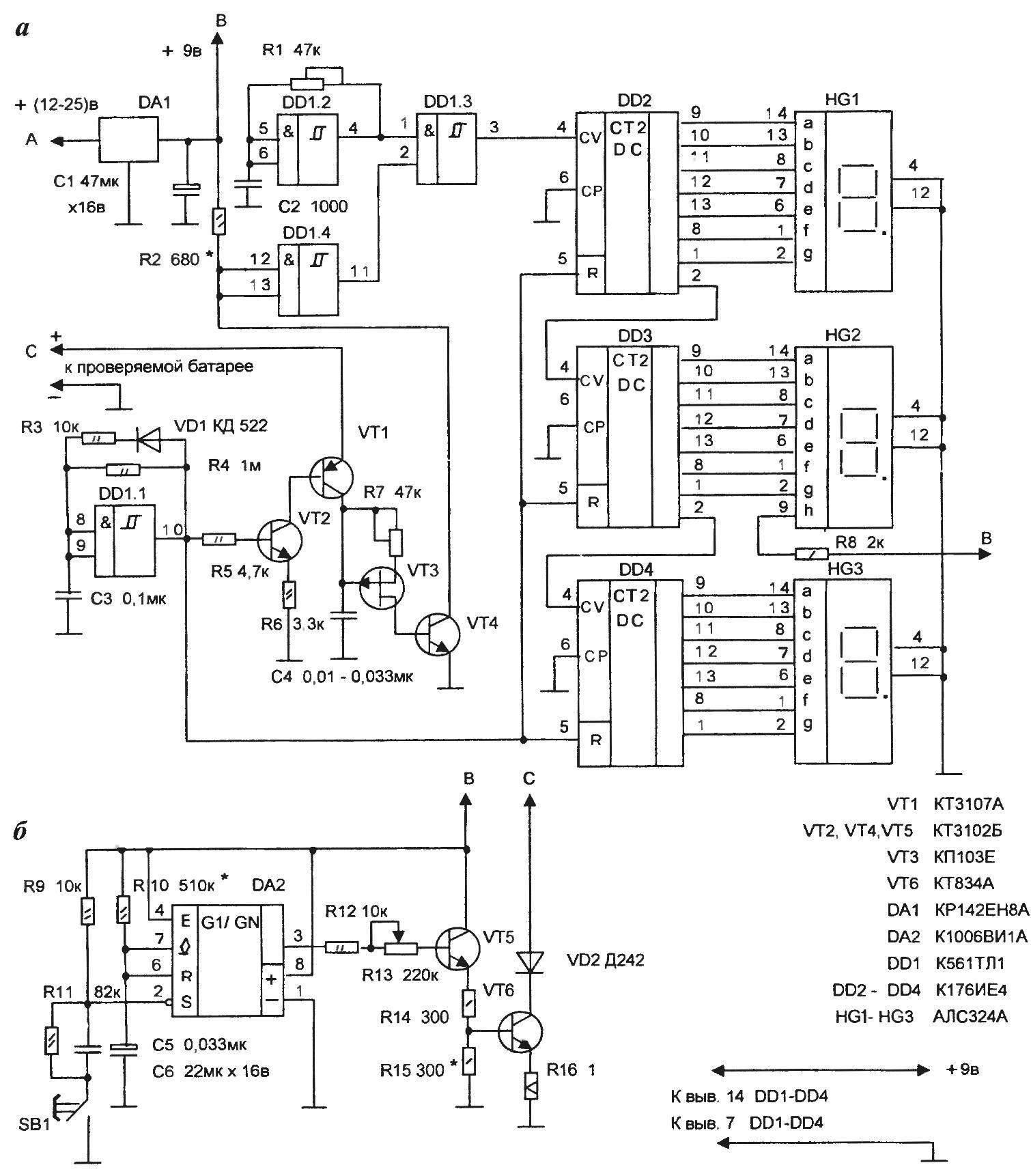 Принципиальная электрическая схема цифрового вольтметра (а) и активной нагрузки (б) прибора для проверки аккумуляторов малой емкости