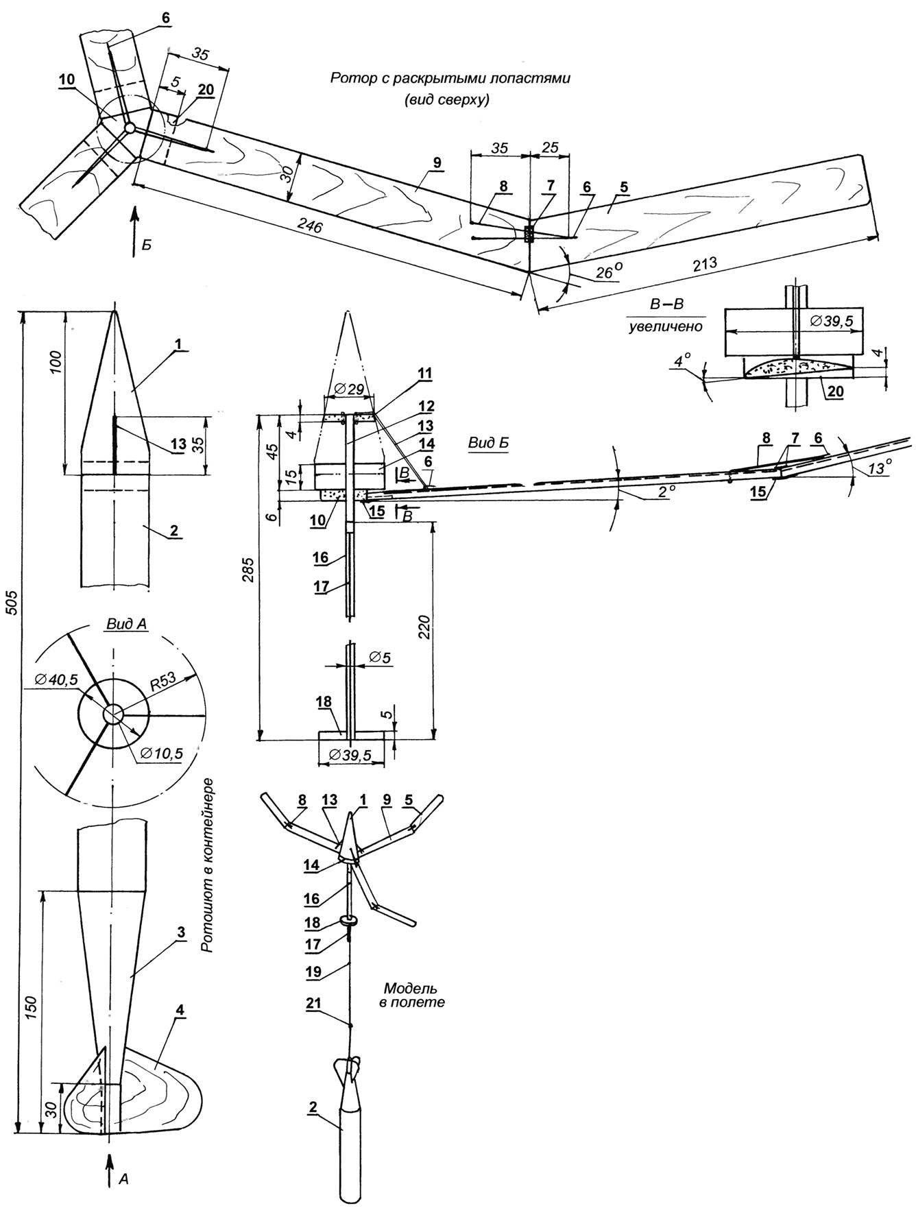 Рис. 1. Модель ротошюта класса S9B А.Грязева (г.Челябинск)