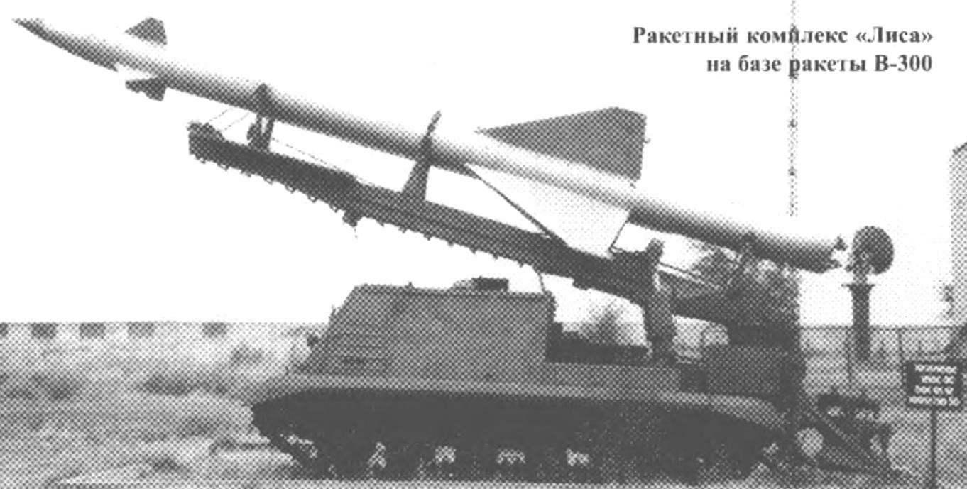 Ракетный комплекс «Лиса» на базе ракеты В-300