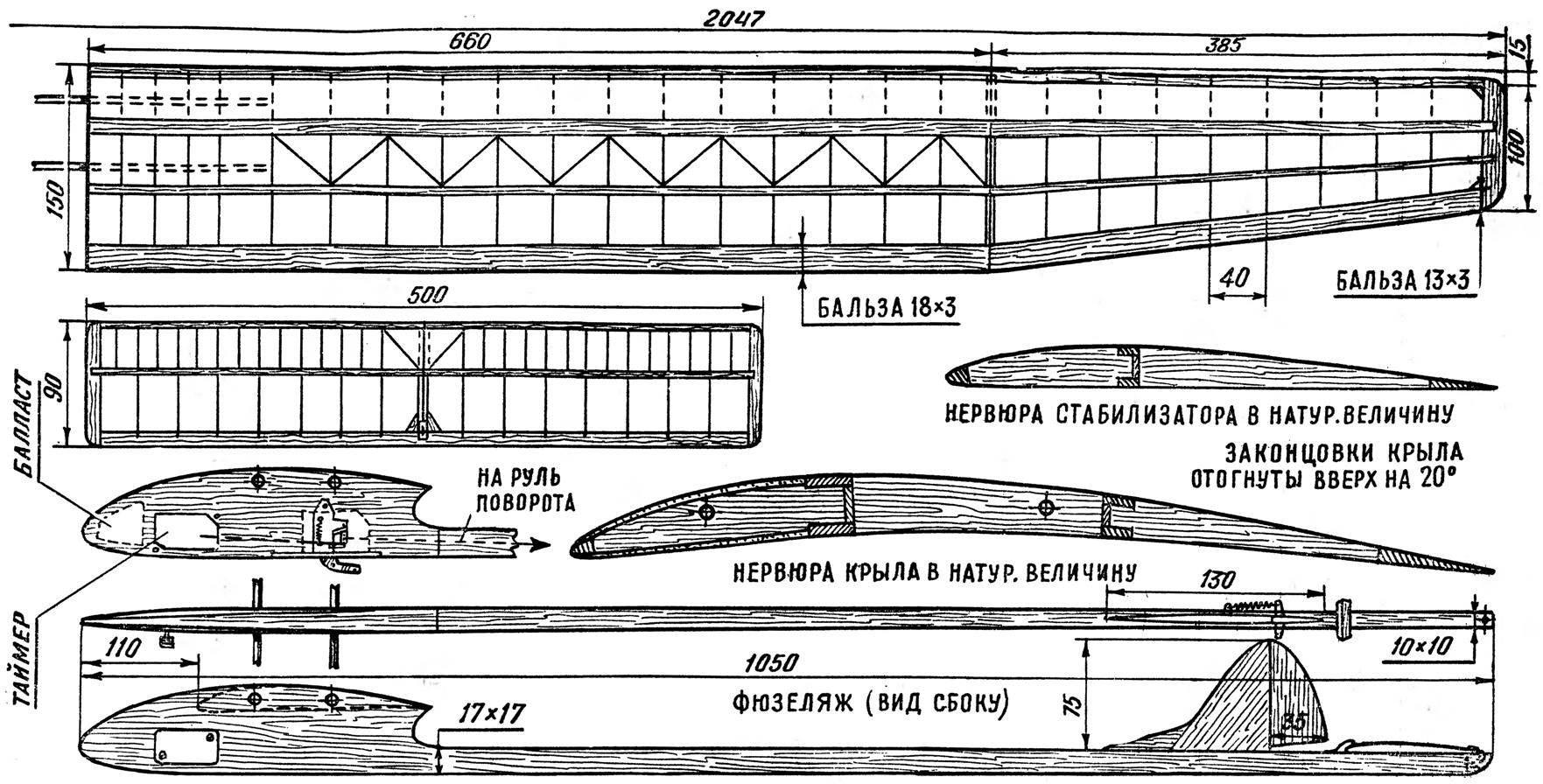 Чертежи модели планера А-2