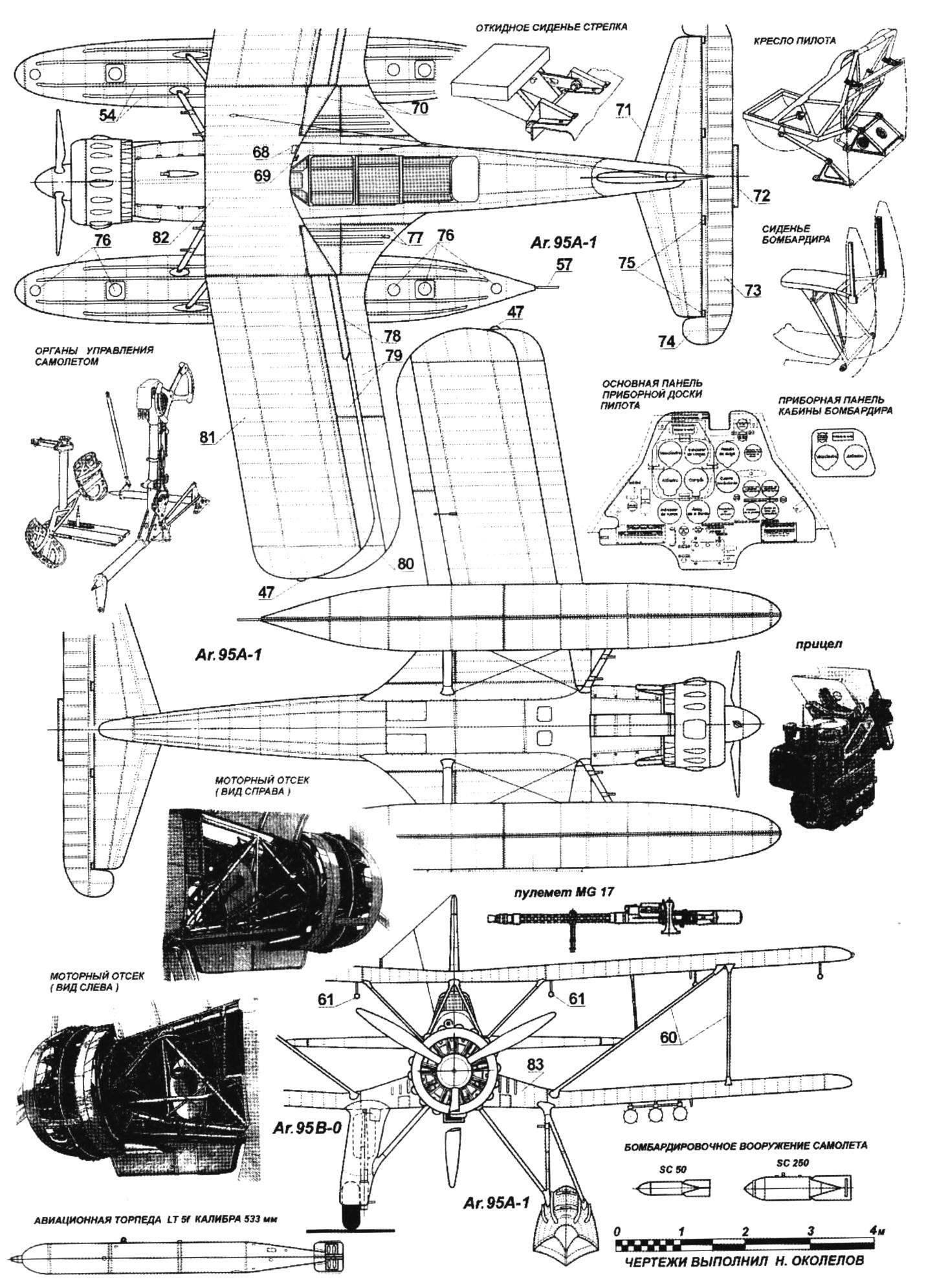 Поплавковый многоцелевой гидросамолет ARADO Ar-95