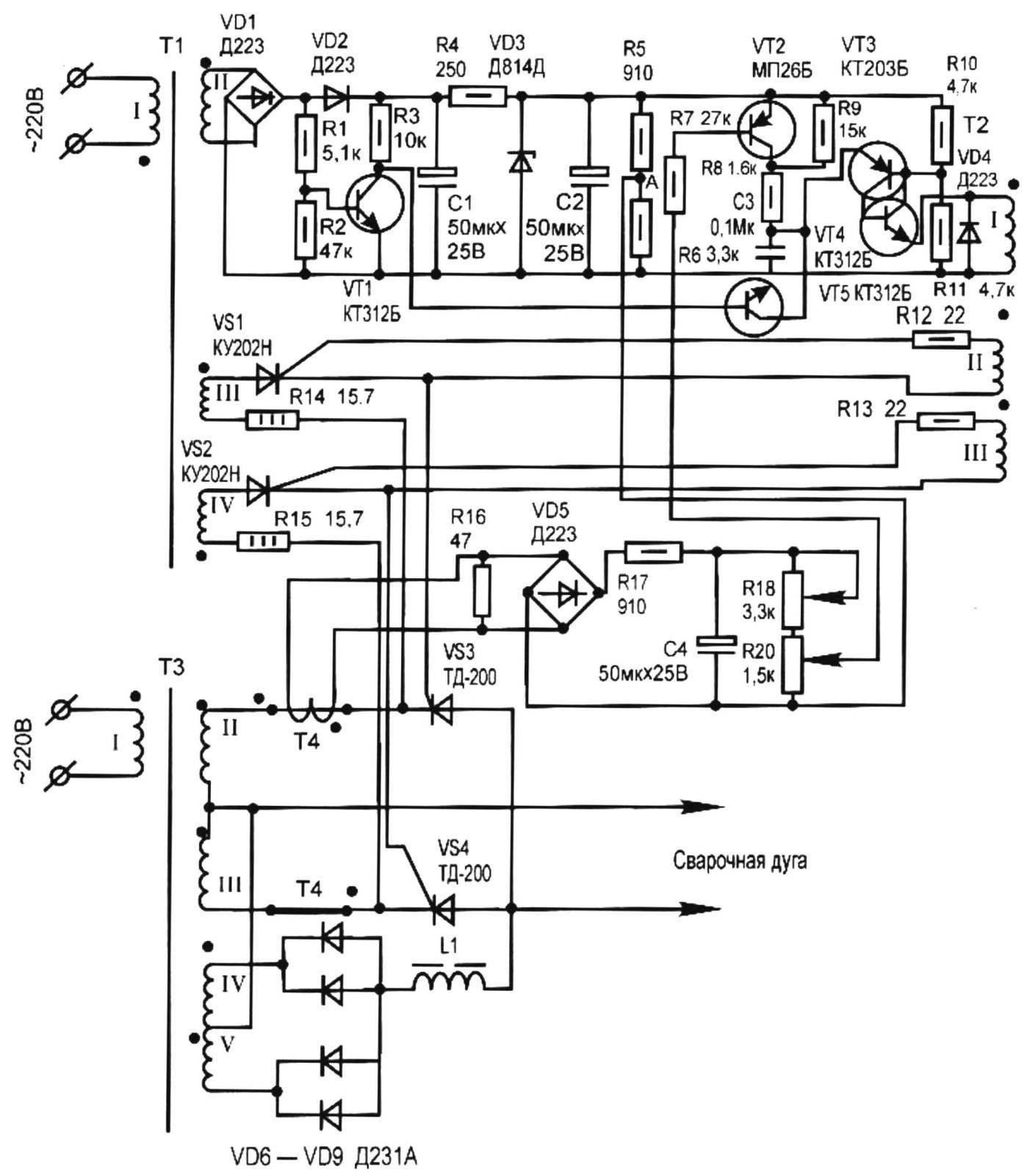 Рис. 1. Принципиальная электрическая схема сварочного аппарата с электронным регулированием тока и питанием от сети напряжением 220 В