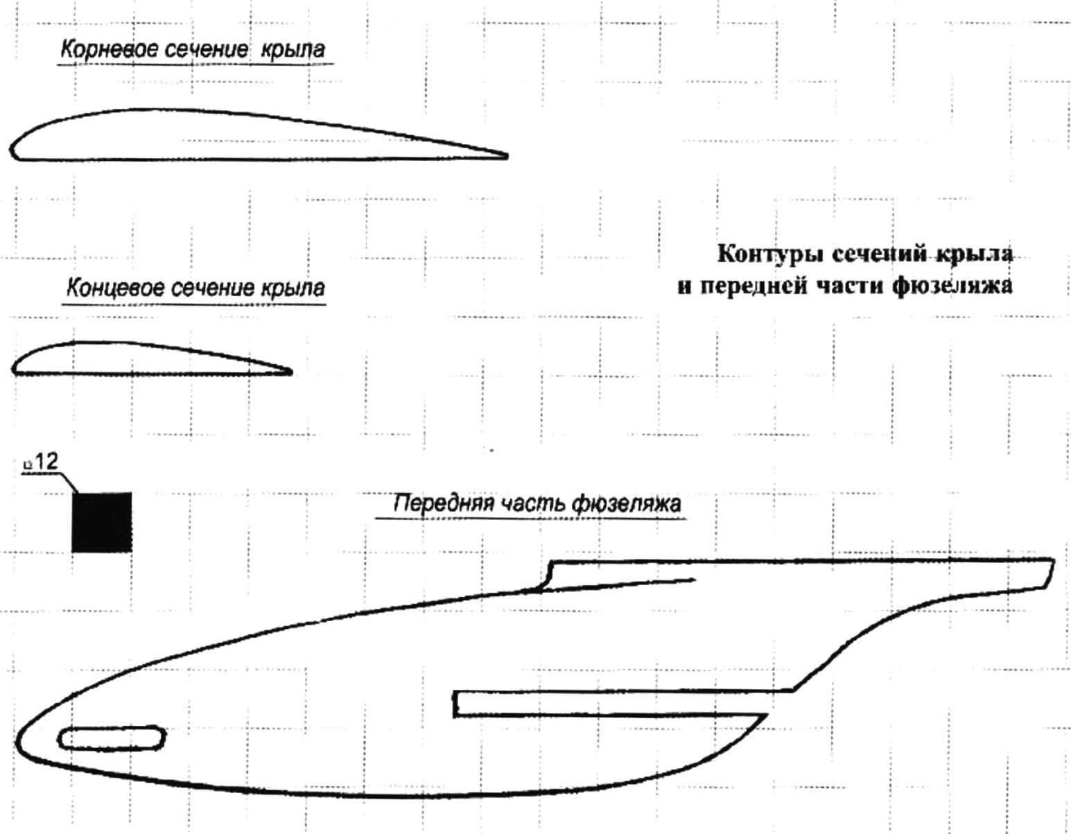 Контуры сечений крыла и передней части фюзеляжа