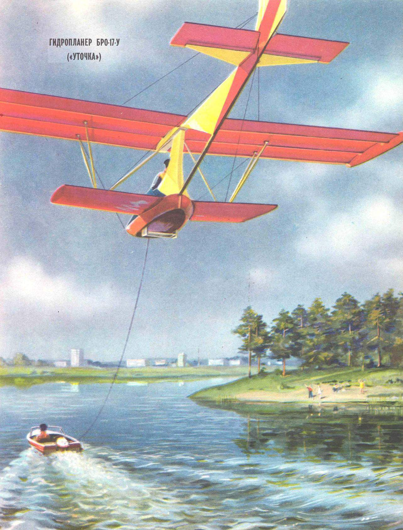 THE GLIDER TAKES OFF FROM THE WATER