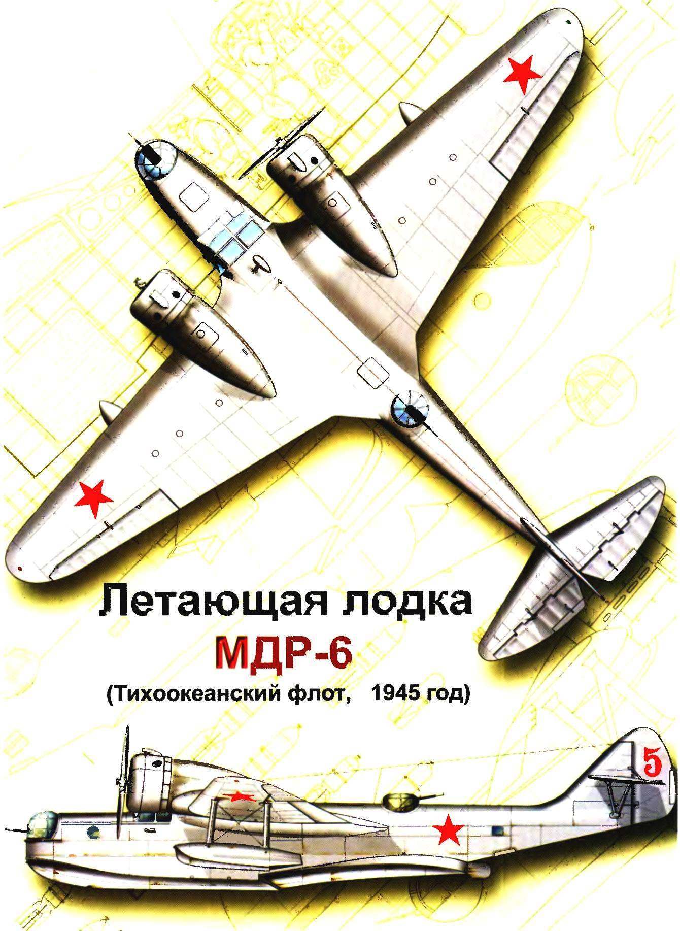 МДР-6