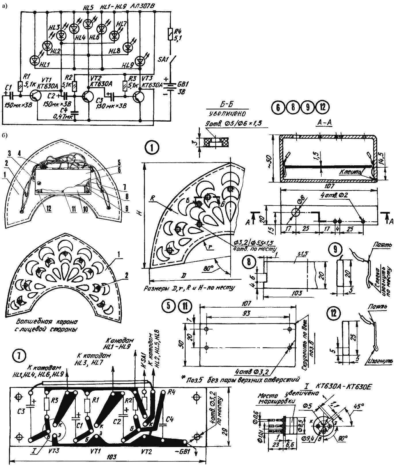 Рис. 1. Принципиальная электрическая схема трехфазного мультивибратора со светодиодами (а) и ее воплощение в волшебное головное украшение Снегурочки (б)
