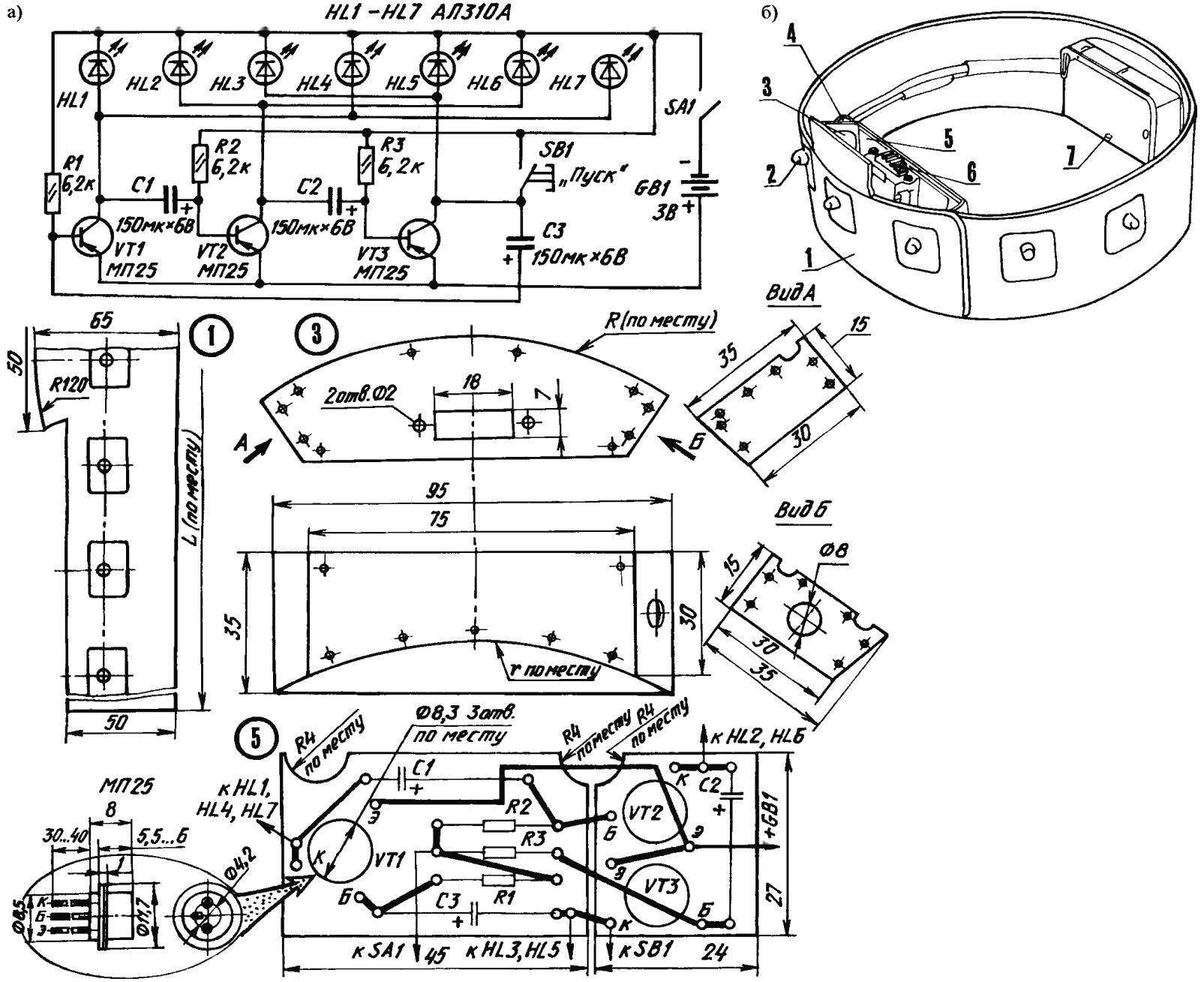 Рис. 2. Модифицированное схемное решение мультивибратора (а) и вариант его использования в оголовье для Снегурочки (б)