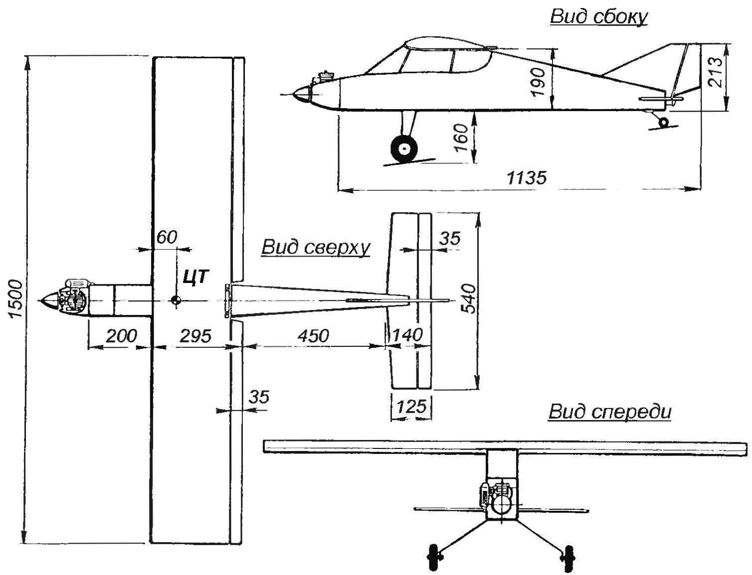 Геометрическая схема учебной радиоуправляемой модели самолета