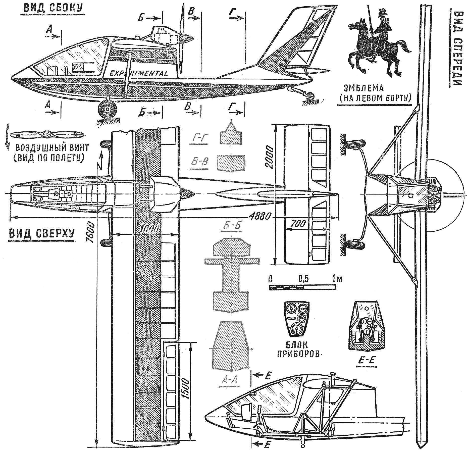 Рис. 5. Схема микросамолета «Дон-Кихот» в трех проекциях.