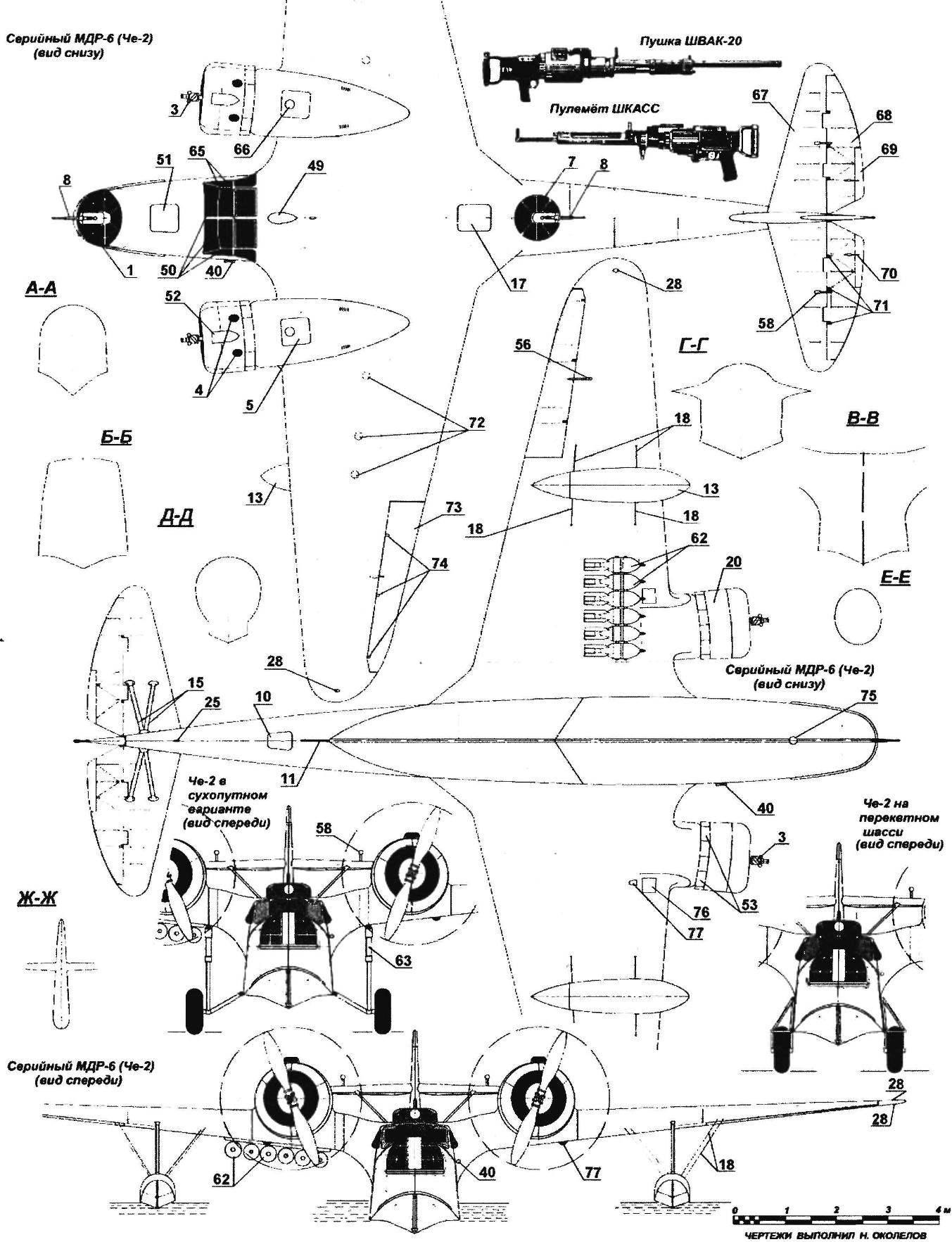 Дальний морской разведчик МДР-6 (Че-2) конструкции И.В.Четверикова