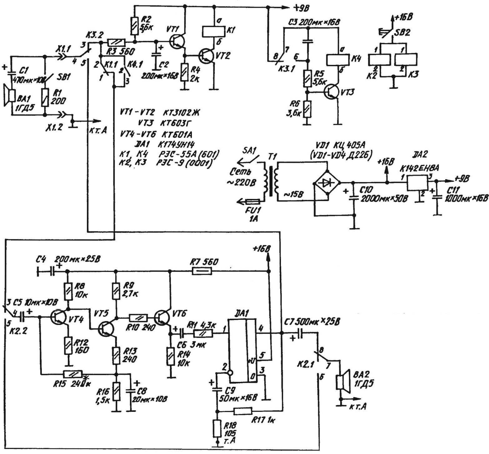 Принципиальная электрическая схема самодельного громкоговорящего переговорного устройства «директор — секретарь»