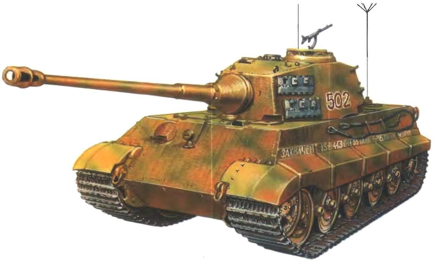Pz. VI Ausf. В. 501-й тяжелый танковый батальон. Был захвачен на Сандомирском плацдарме бойцами 53-й гвардейской танковой бригады Красной Армии. Польша, август 1944 года