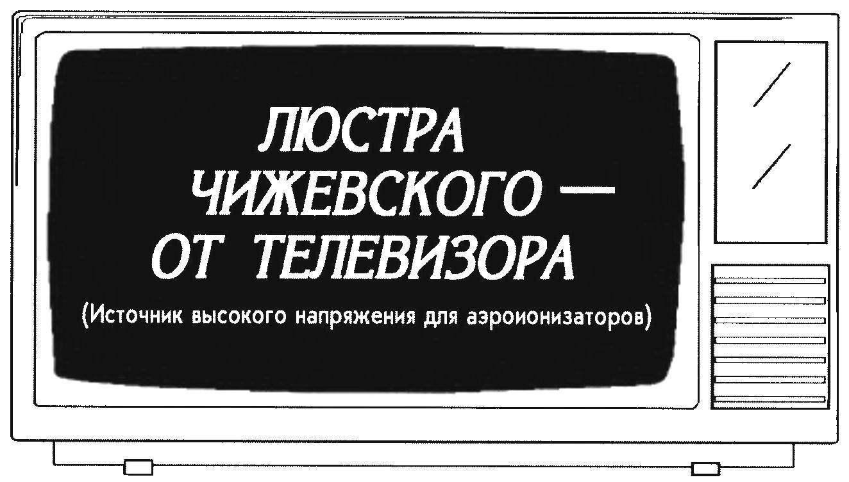 CHANDELIER CHIZHEVSKOGO — TV