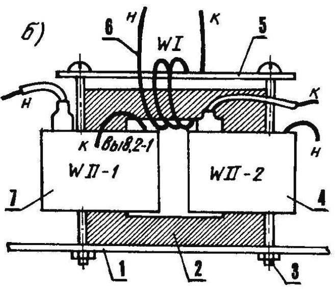 Принципиальная электрическая схема источника высоковольтного напряжения (а) для генератора отрицательных аэроионов и трансформатор (6), без которого предлагаемая «электроника» не работала бы
