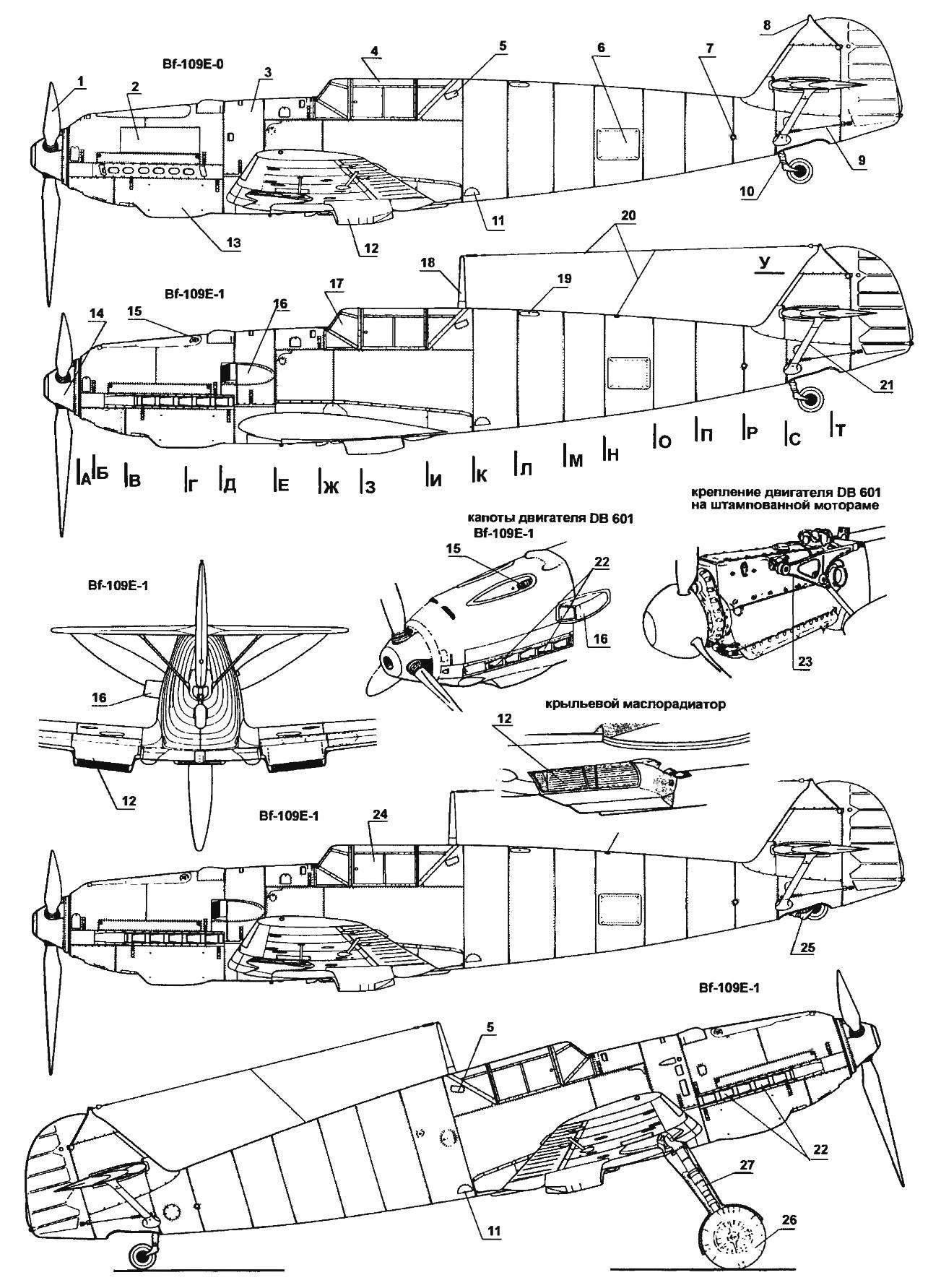 Самолет-истребитель MESSERSCHMITT Bf-109E