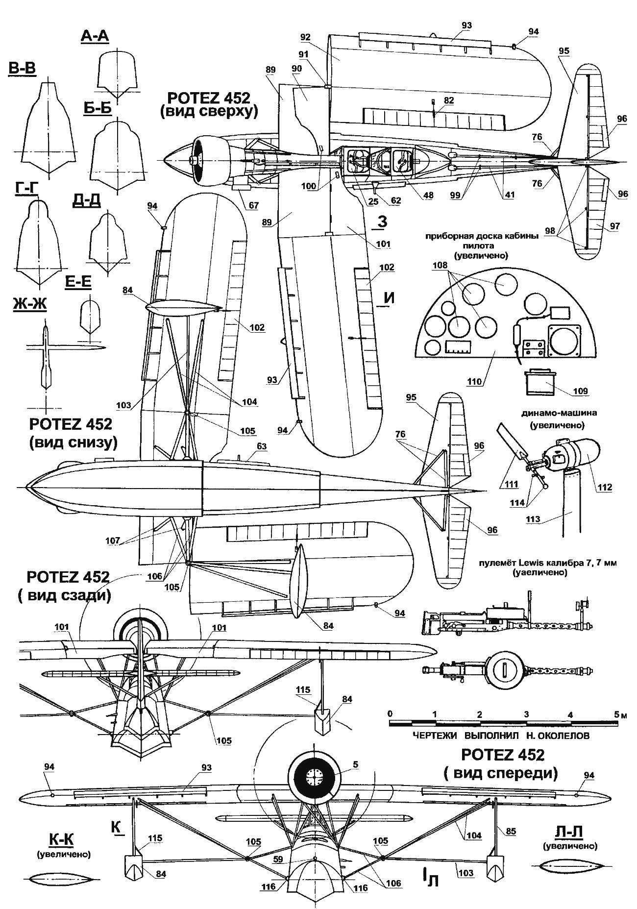 Летающая лодка POTEZ 452