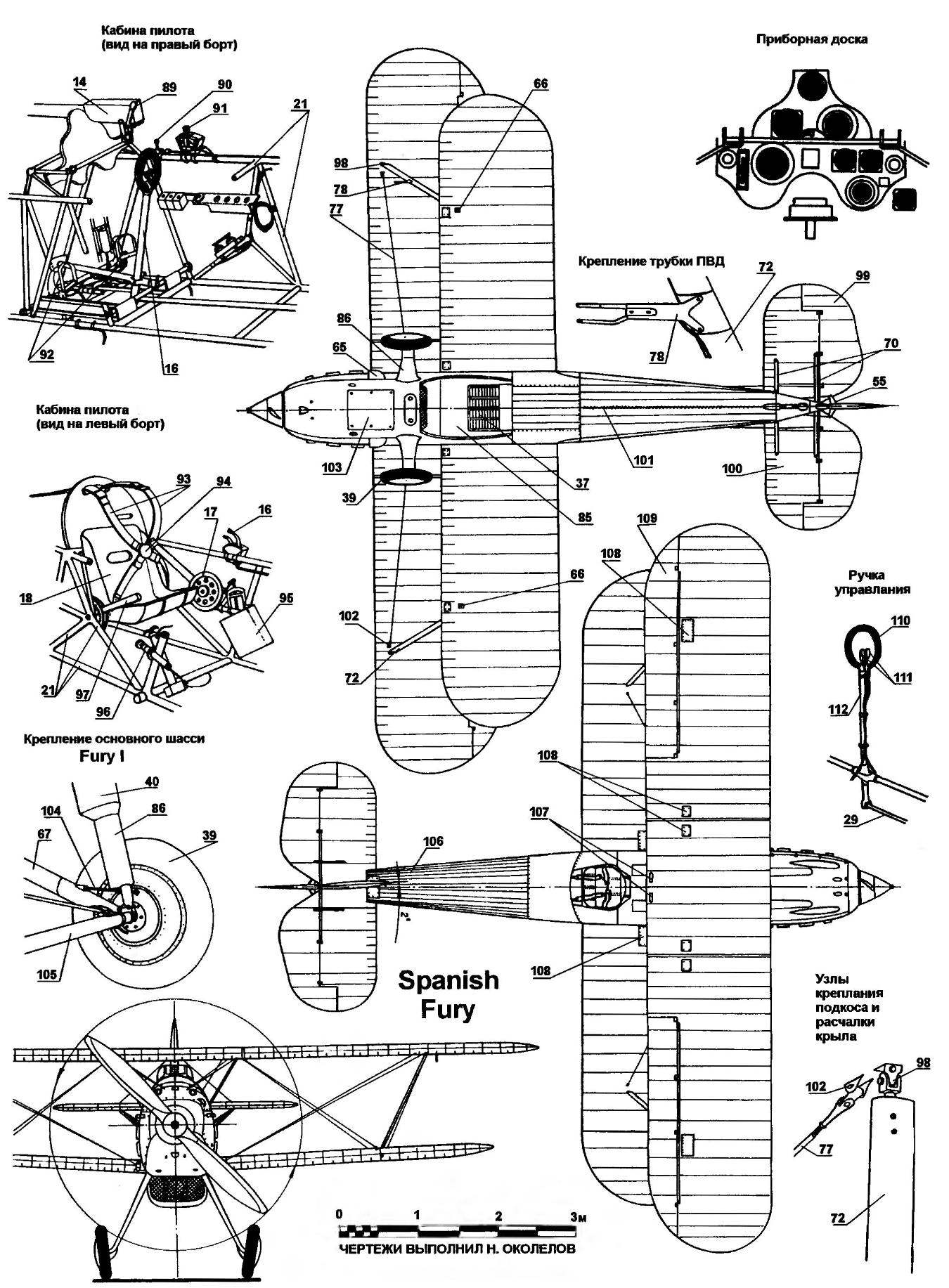 Истребитель-биплаи Hawker FURY