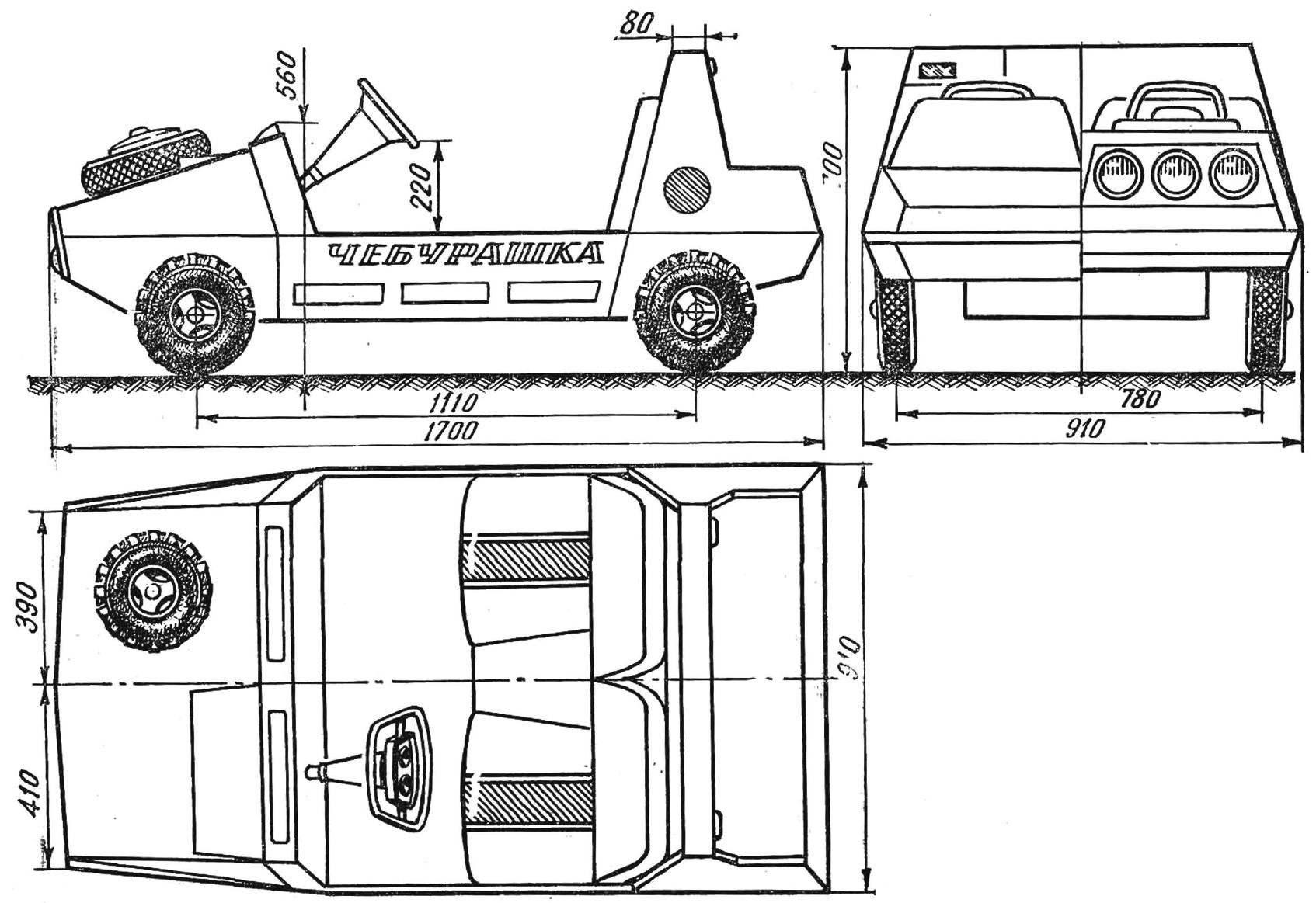 Микроавтомобиль «Чебурашка»