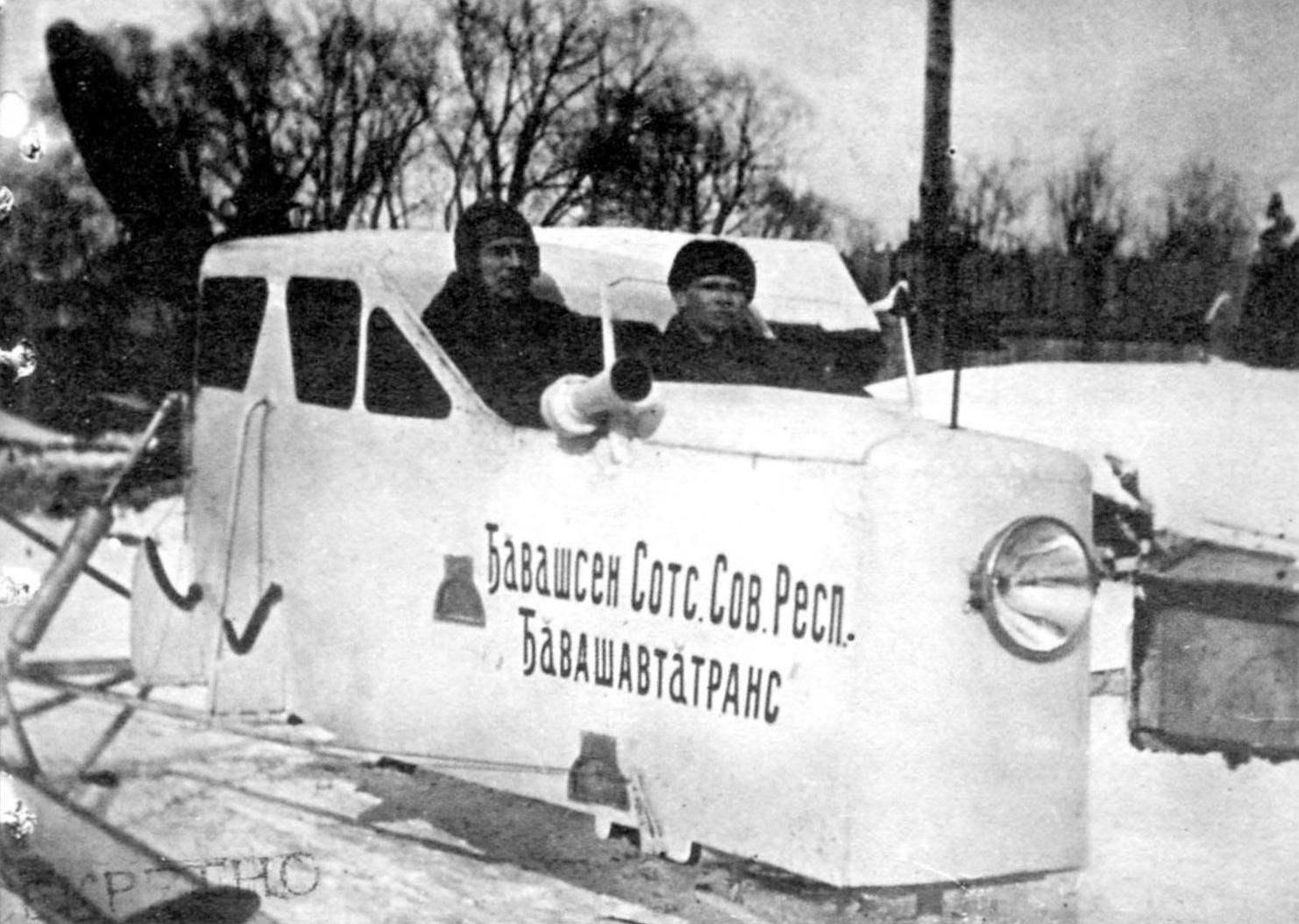 Аэросани НАТИ-IХ(б) серийного выпуска, построенные для Чувашавтотранса