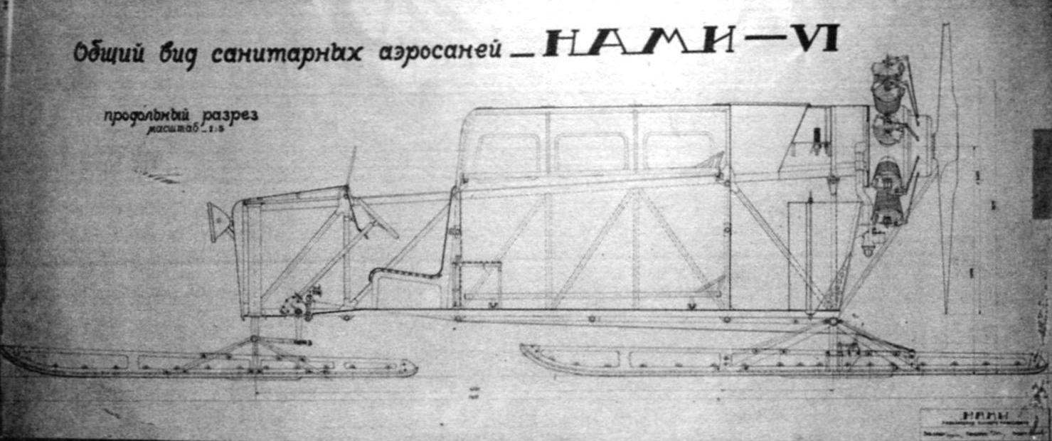Аэросани НАМИ-VI (заводской чертёж)