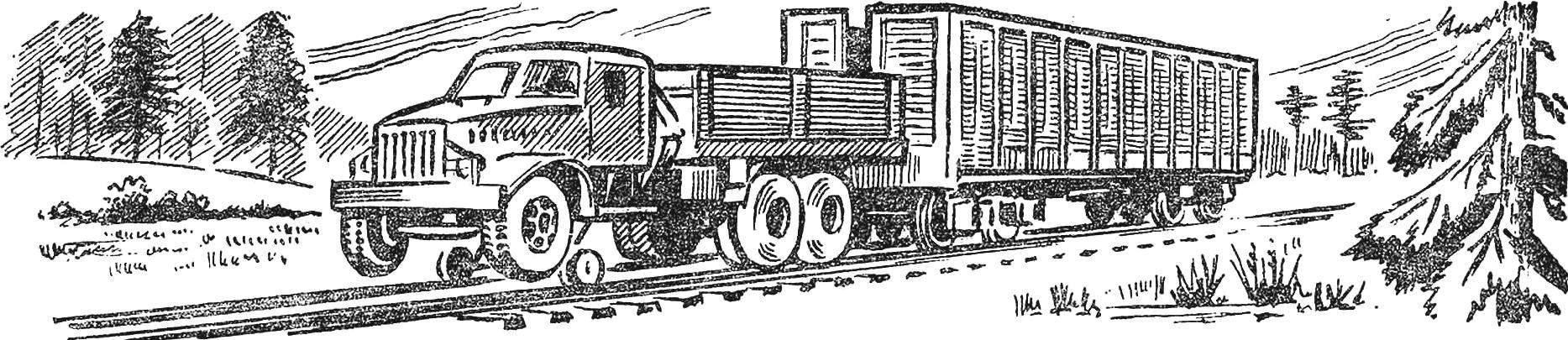 Рис. 1. Автомобиль-мотовоз КрАЗ-257 буксирует... вагоны.