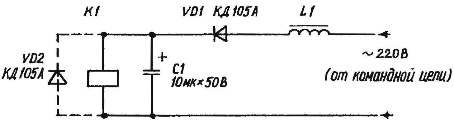 Принципиальная электрическая схема включении в бытовую 220-вольтиую сеть переменного тока «закрытого» низковольтного реле К1 и его телефонного «собрата», нестандартно используемого в качестве реле-дроссели L1