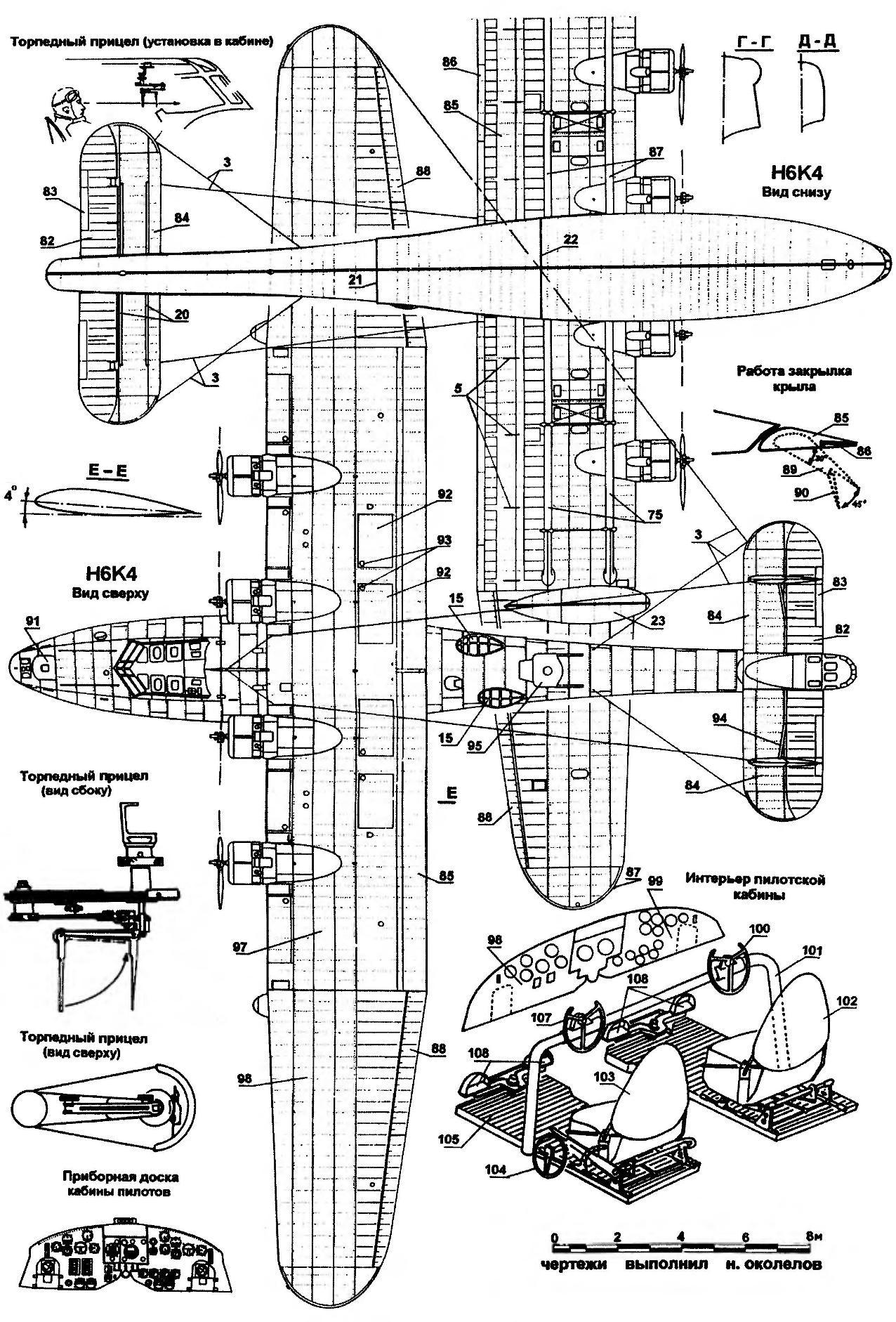 Летающая лодка Kawanishi H6K