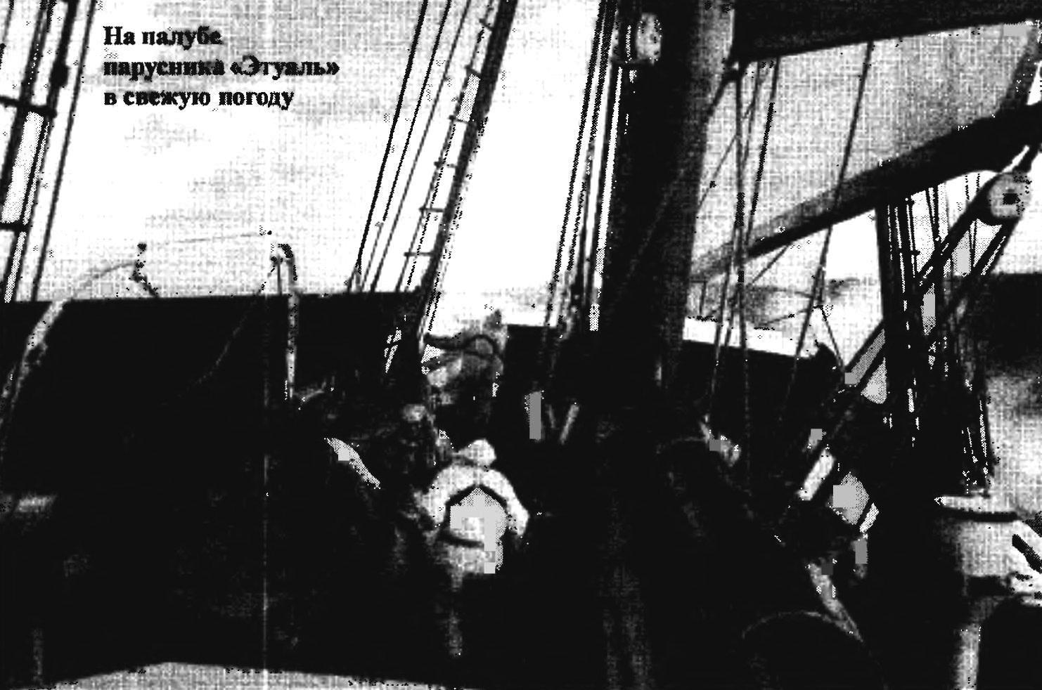 На палубе парусника «Этуаль» в свежую погоду