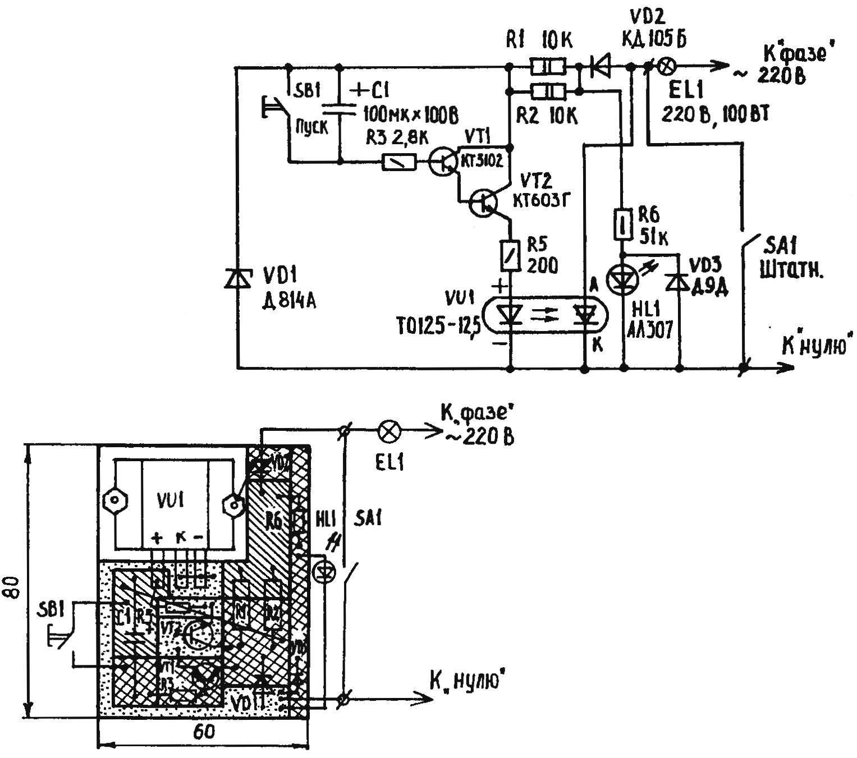 Принципиальней электрическая схема и топология печатной платы устройства для автоматического отключения света в прихожей