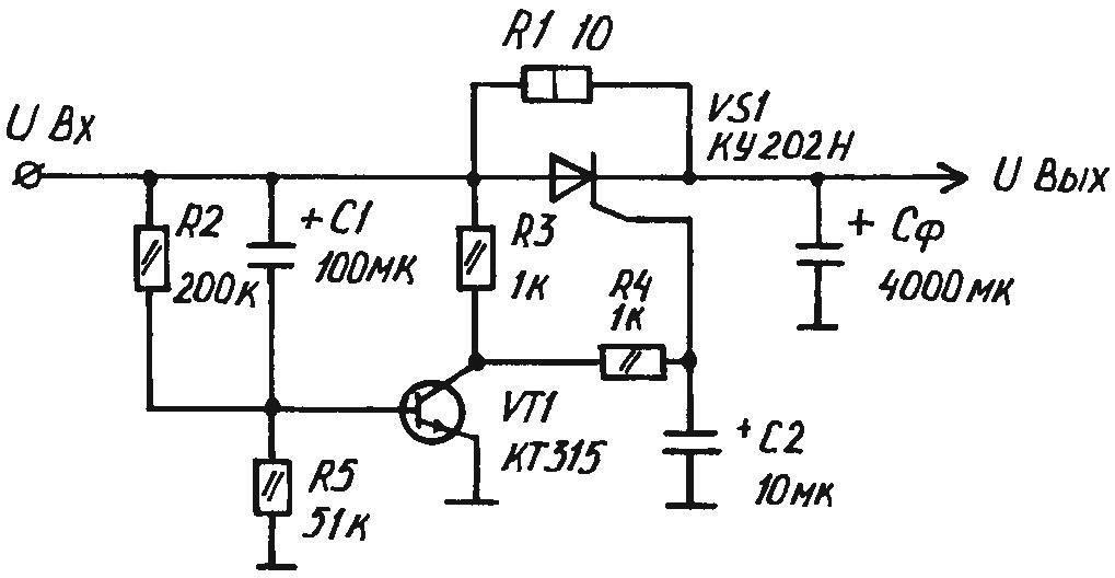 Предлагаемое схемное решение надежно защищает полупроводниковые вентили выпрямителя от перегрузок в изначальный момент заряда большеемкостных конденсаторов фильтра