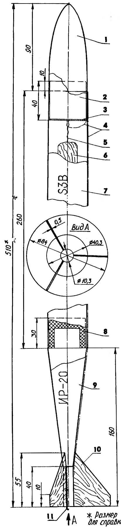 Модель ракеты класса S3B чемпиона России 2002 г. И.Репина (г.Урай)
