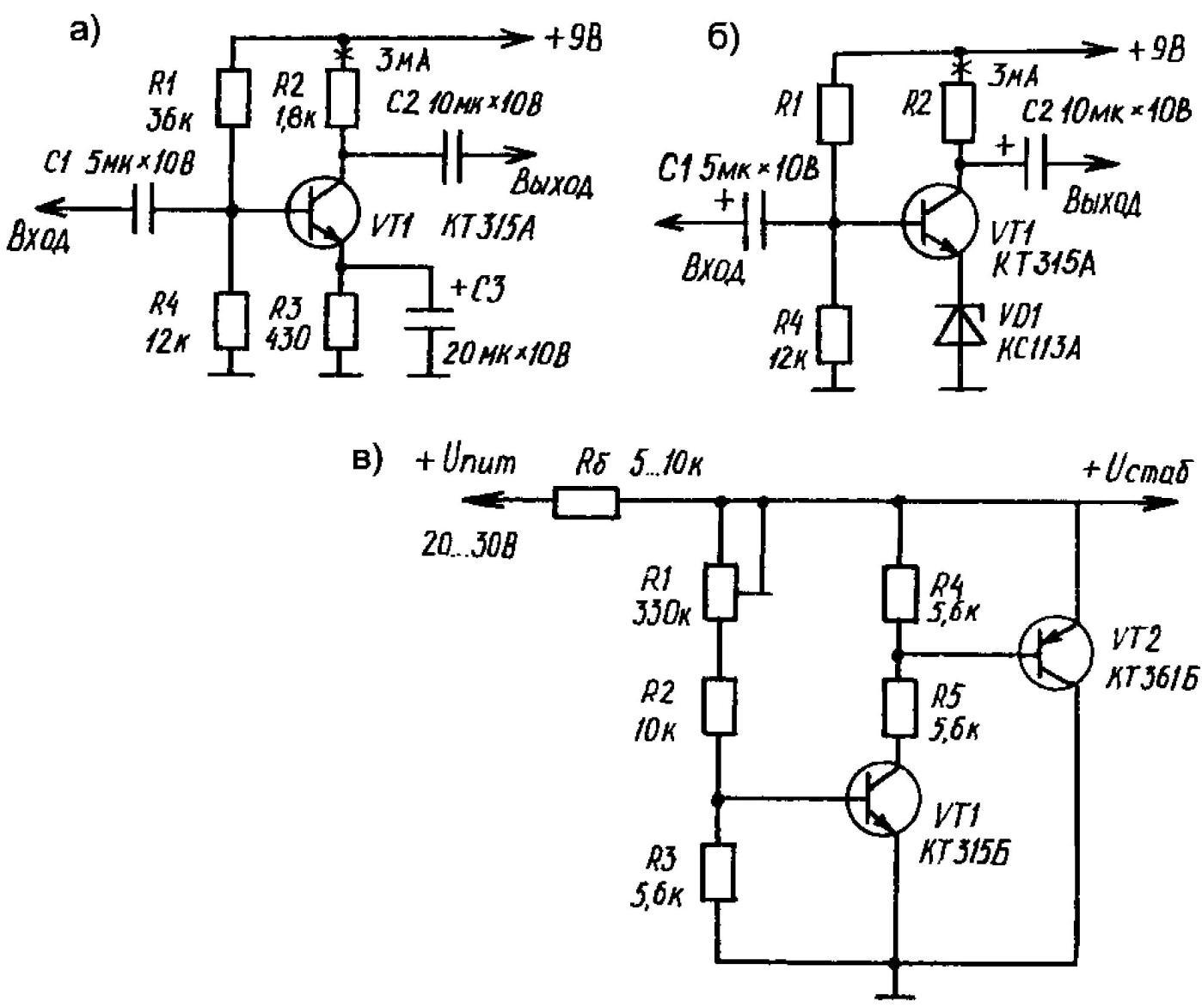 Типовая схема эмиттерной стабилизации транзисторного каскада (а), замена RC элементов в ней стабилитроном (б), а также нестандартный прием построения регулируемого аналога (в) на двух полупроводниковых триодах, позволяющего устанавливать переменным резистором Uст в пределах 3— 20 В при Iст порядка 5 мА