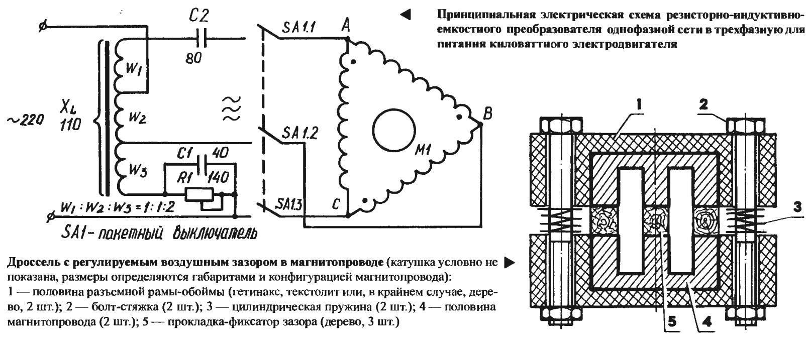 Преобразователь однофазного напряжения в трехфазное - Схема 27