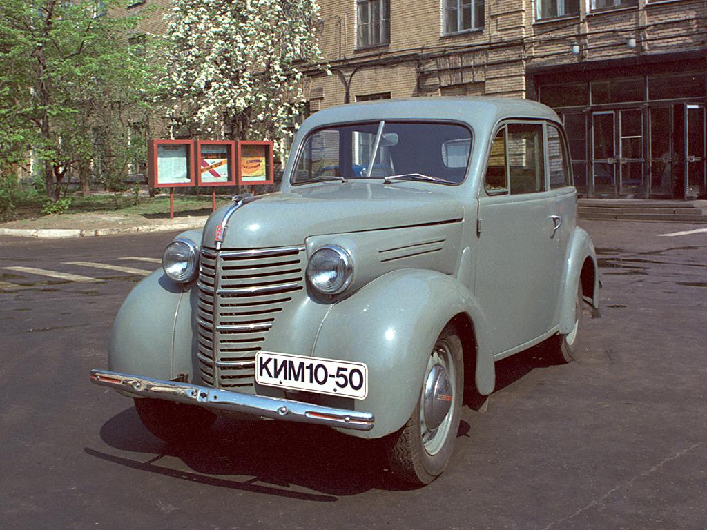 Малолитражный автомобиль КИМ-10-50 (1940 г.)