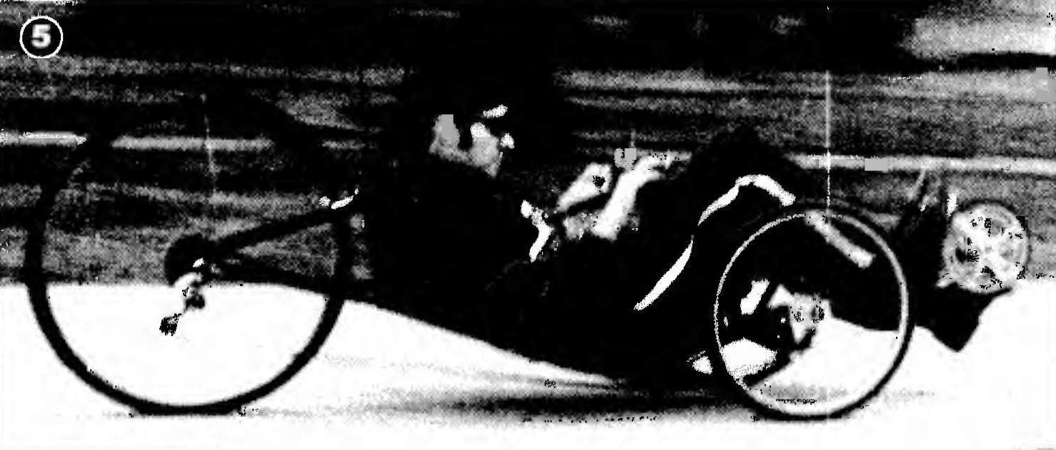Спортивный вариант веломобиля (конструктор Вадим ДУНАЕВ). В машине применена хребтовая рама из трубы большого диаметра с минимальным количеством сварных швов. Сиденье несъемное, нерегулируемое, изготовлено строго по фигуре водителя и включено в силовую схему рамы. В погоне за скоростью мидель поперечного сечения веломобиля уменьшен до минимума, для чего передние управляемые колеса прижаты к корпусу (их колея всего 560 мм). Чтобы добиться минимального дорожного просвета (60 мм), в цепном приводе применены отжимающие ролики. Все это вместе с незначительной массой аппарата (примерно 18 кг), большим числом скоростей (двенадцать) и грамотной балансировкой позволило на хорошем асфальте достигнуть скорости 45 км/ч. Однако малый дорожный просвет и отсутствие в конструкции амортизирующей подвески не позволяют долго ездить с такой скоростью.