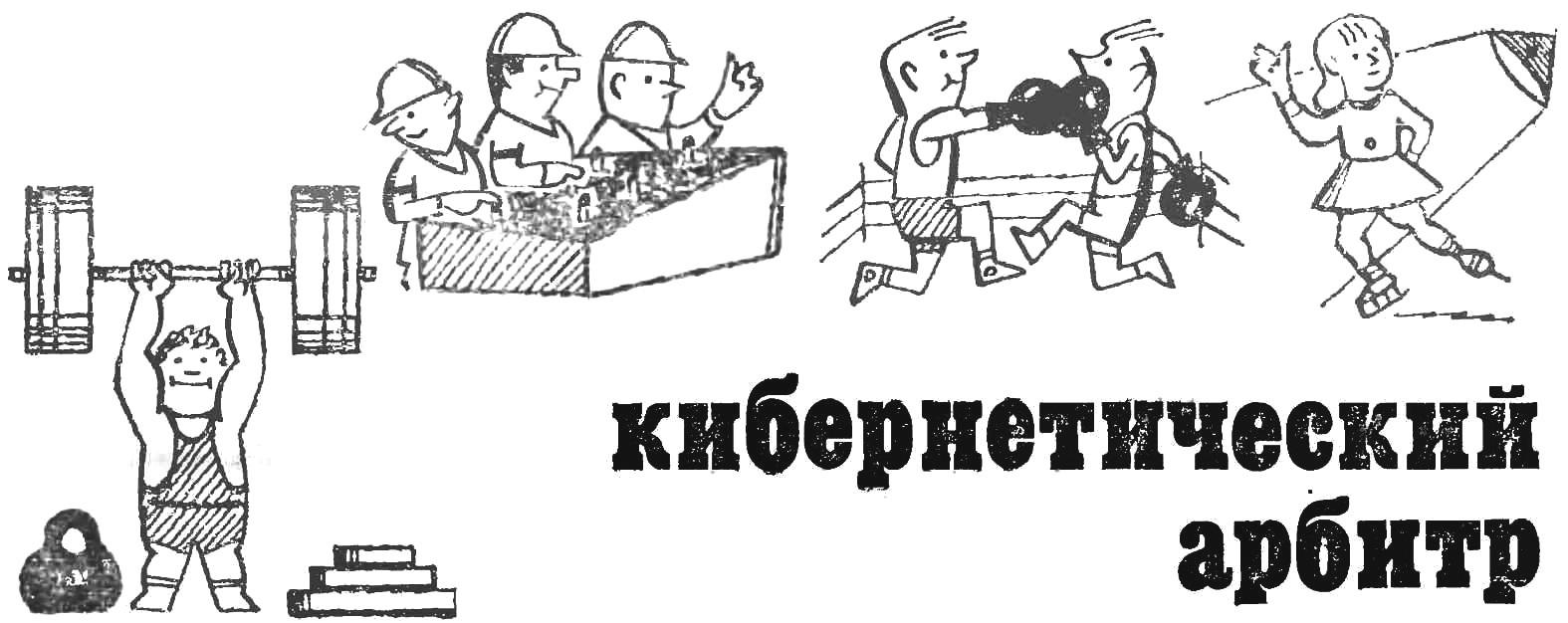 КИБЕРНЕТИЧЕСКИЙ АРБИТР