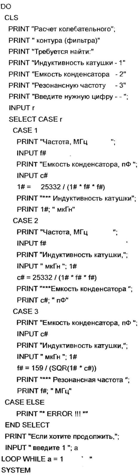 Программа для расчета колебательного контура (фильтра) на персональном компьютере, язык— QBASIC