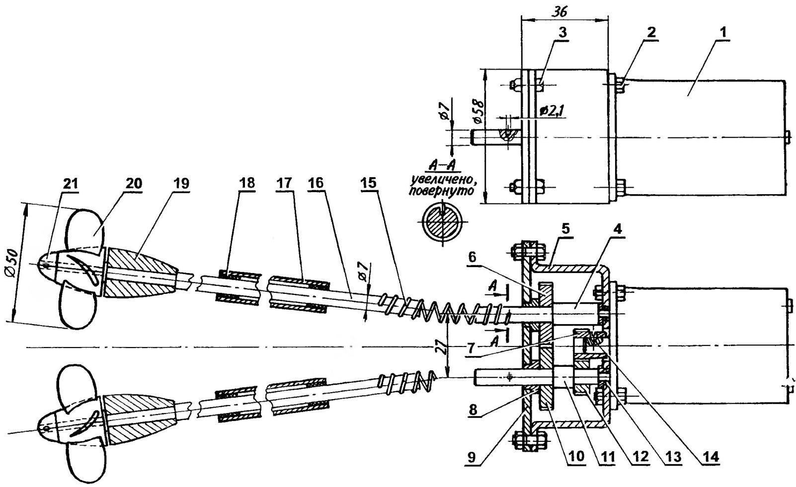 Силовая установка модели катера (на виде сбоку дейдвудные валы не показаны)