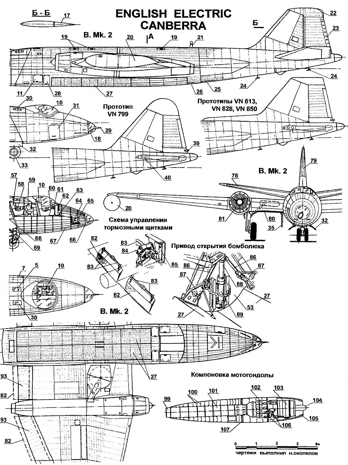 Серийный бомбардировщик CANBERRA В.2