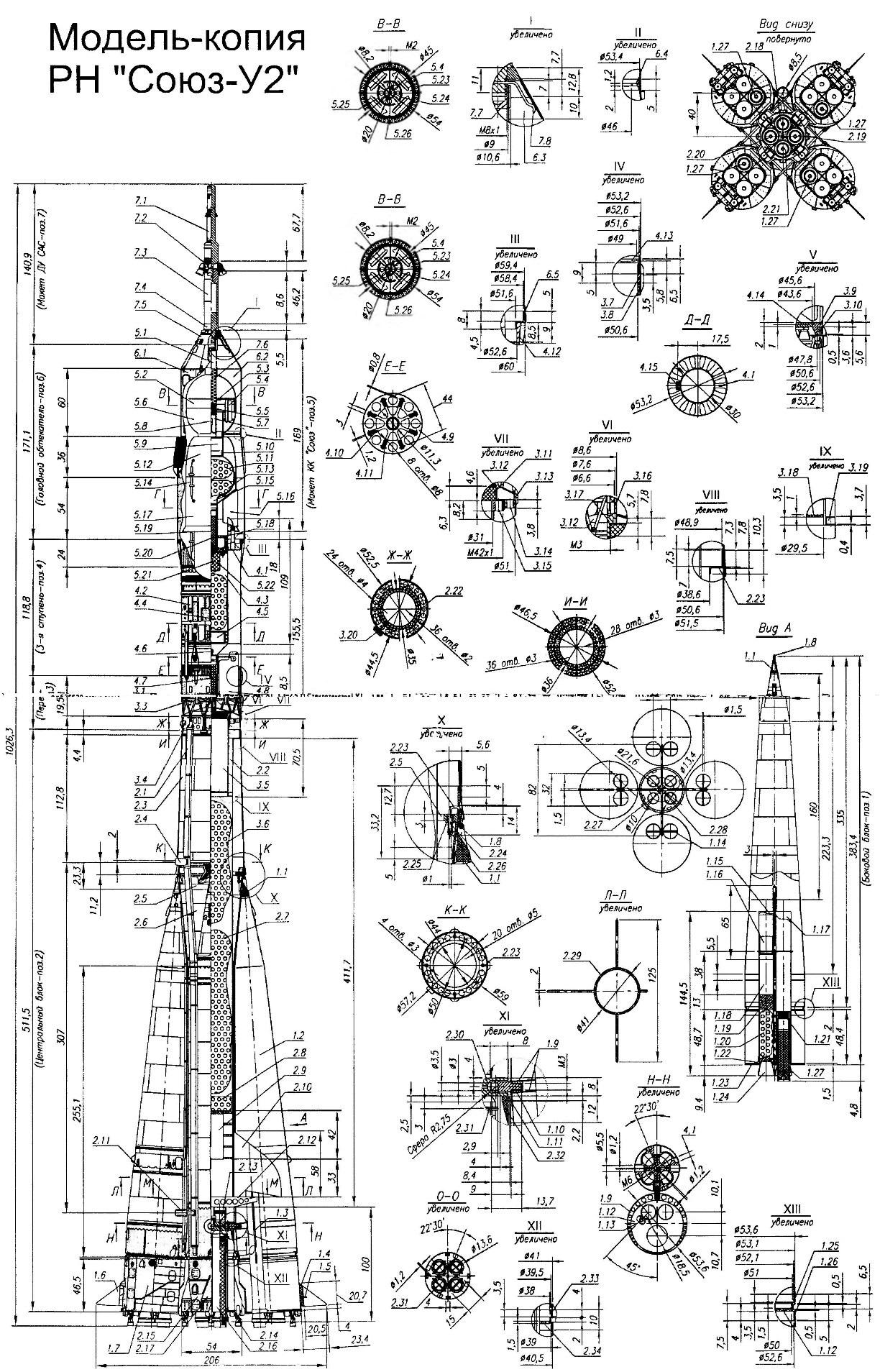 Модель-копия «Союз-У-2»