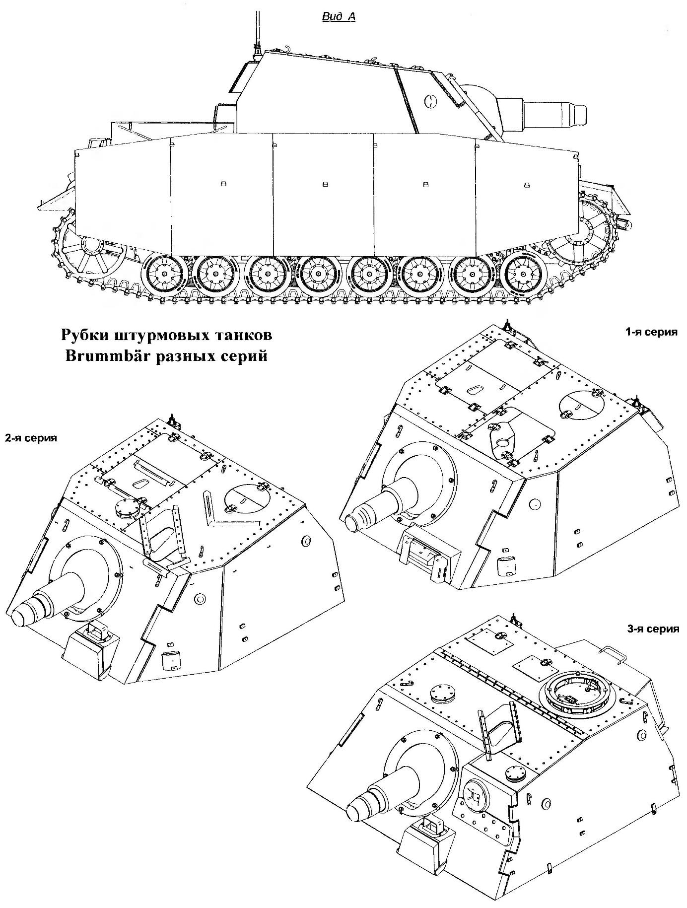Рубки штурмовых танков Brummbär разных серий