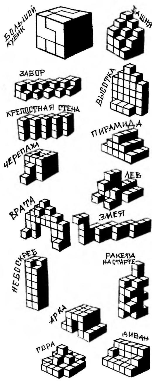 Фигуры из комби-кубиков