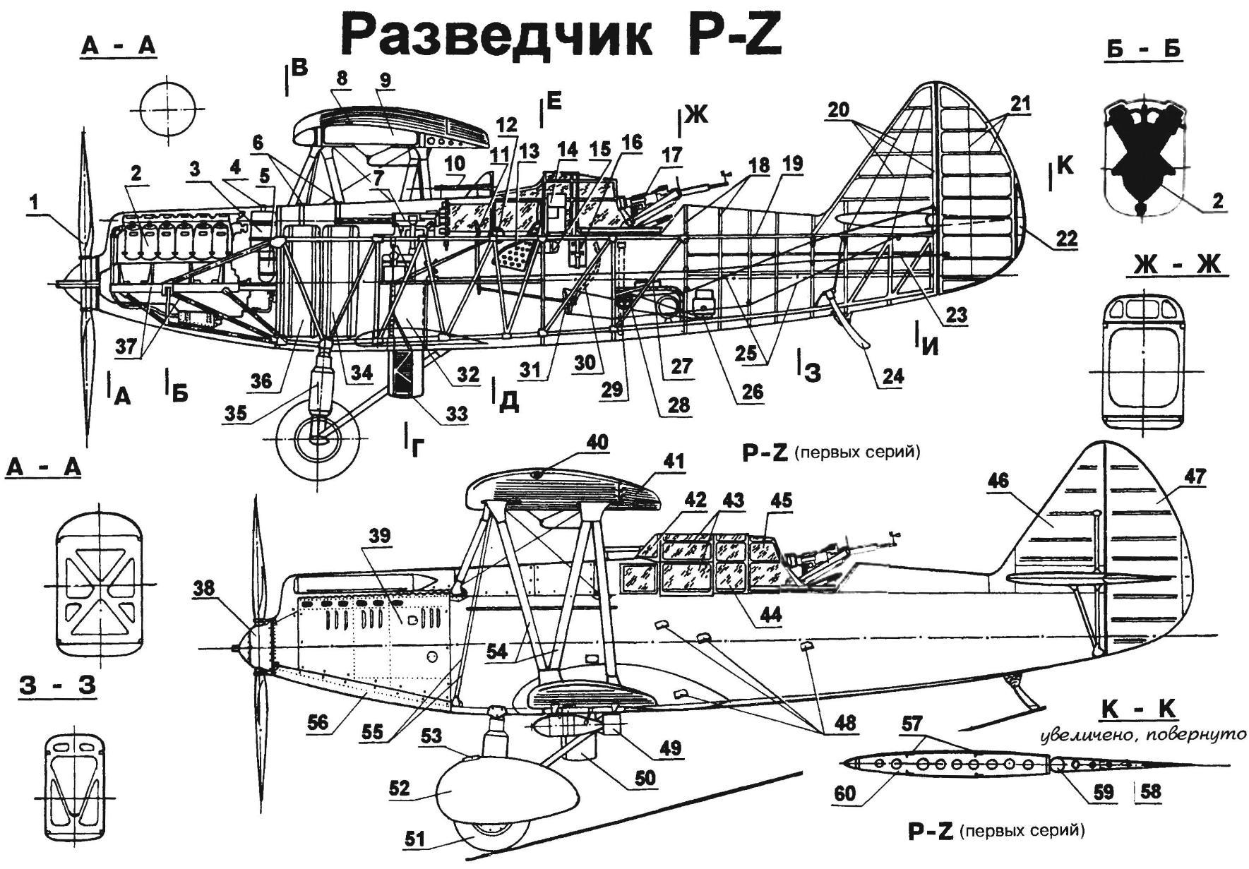 Разведчик-бомбардировщик P-Z
