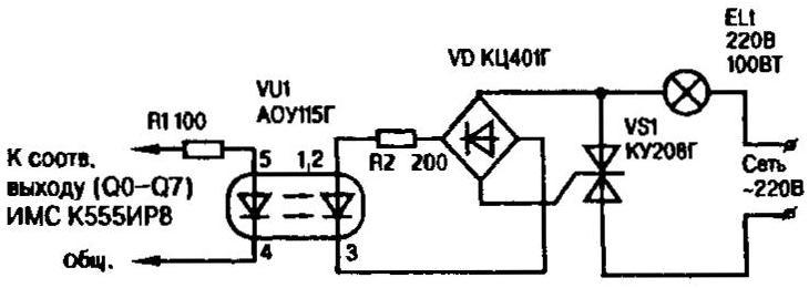 Рис.4. Подключение 100-ваттного канала (в частности, лампы накаливания) к схеме компьютерного управления нагрузкой
